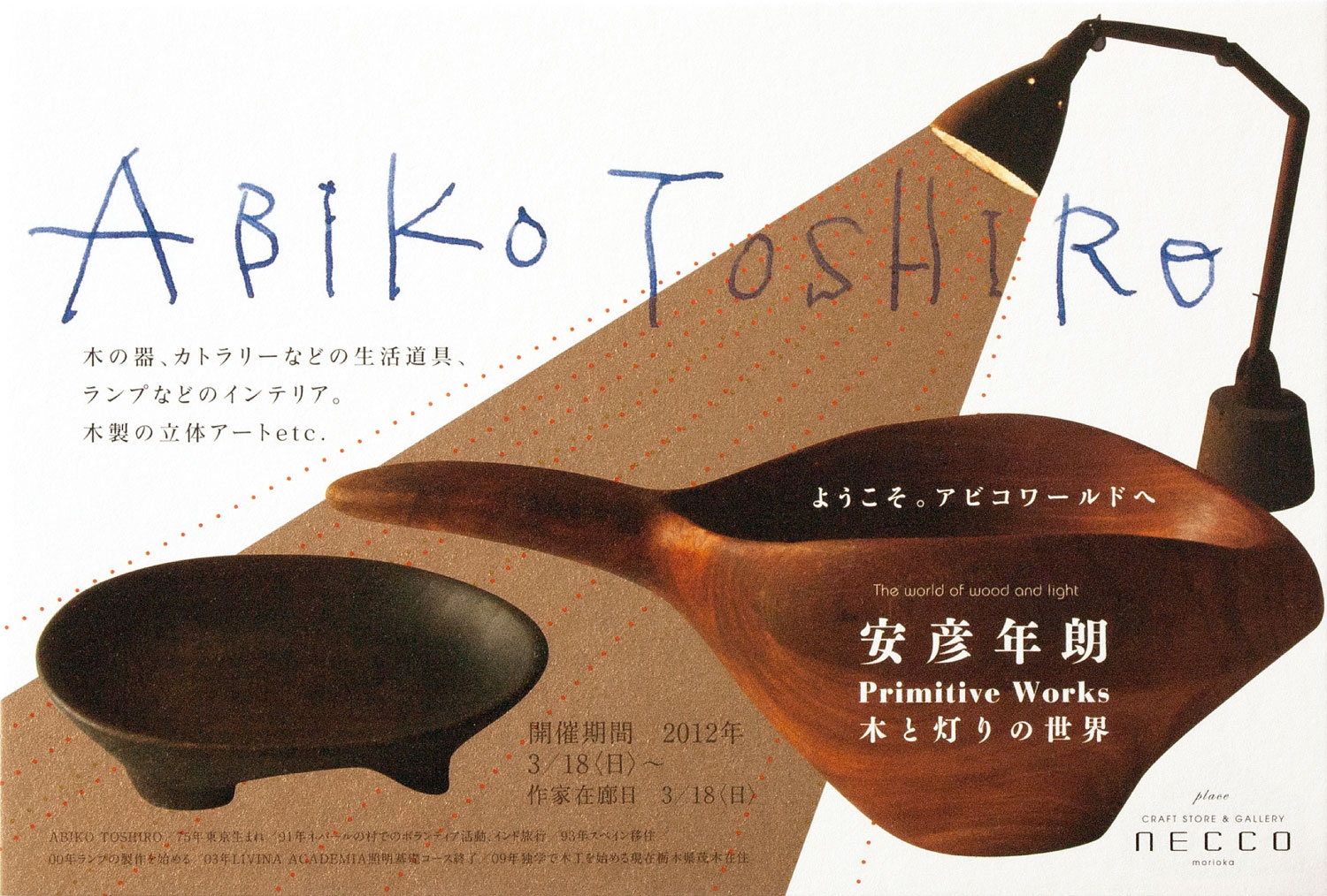 craft store&gallery necco Toshihiro ABIKO Primitive works Flyer