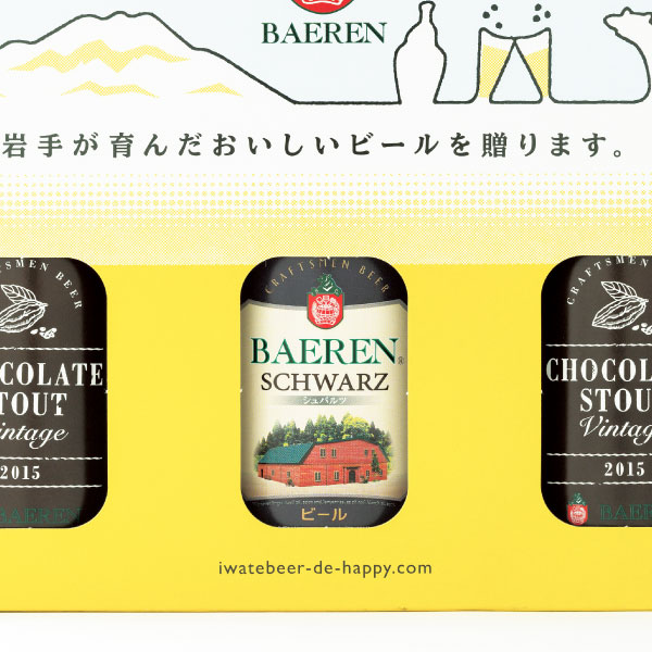 Baeren Beer Box Package