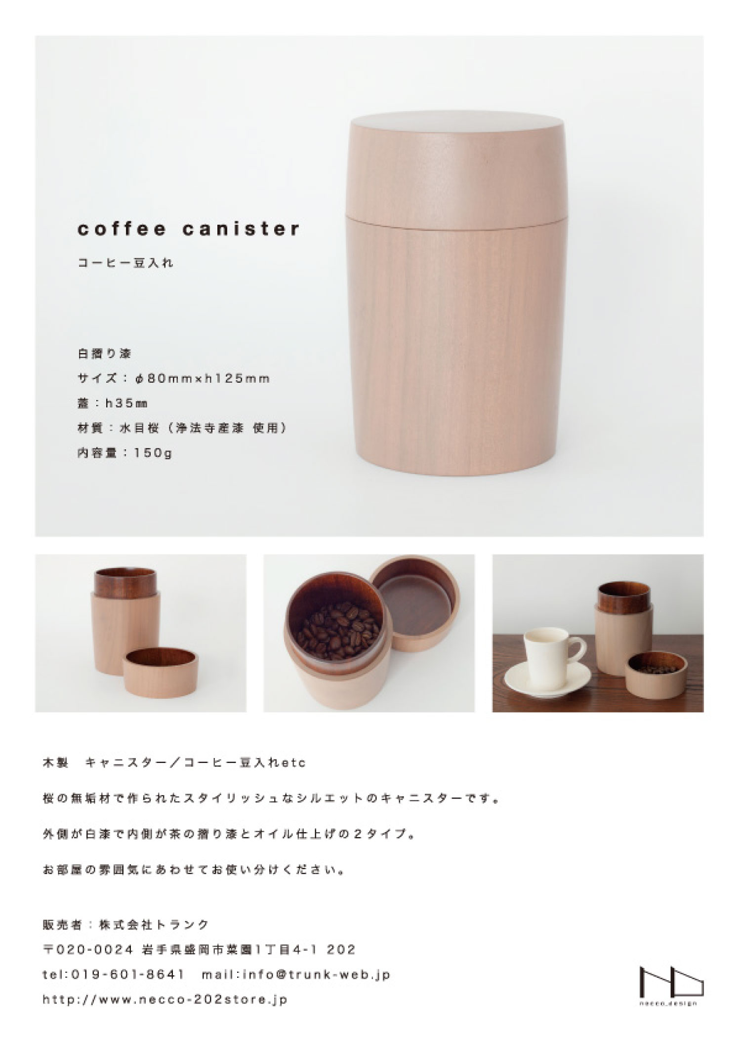 necco_design Coffee canister Flyer