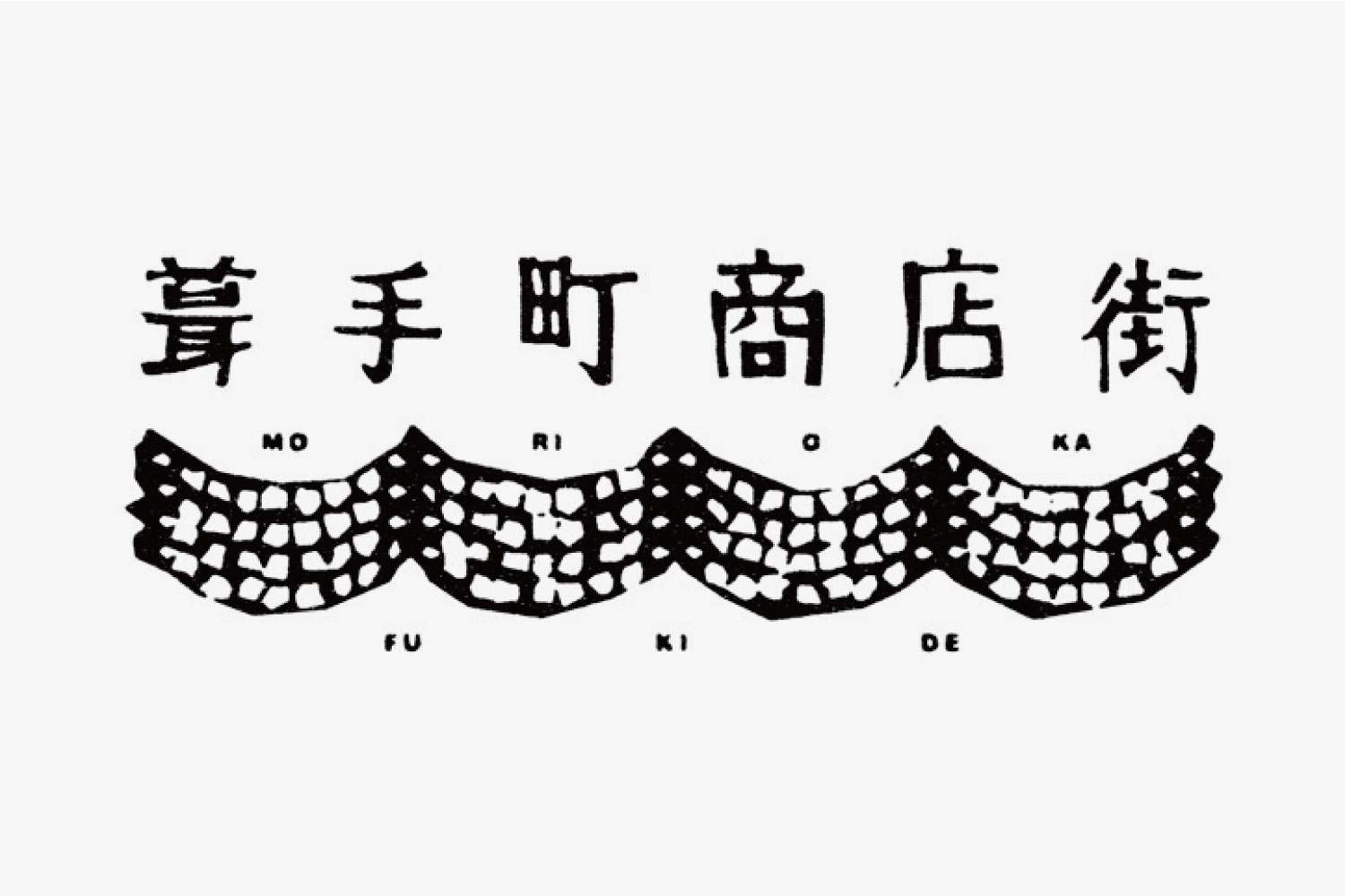 Fukide Shopping street Logotype