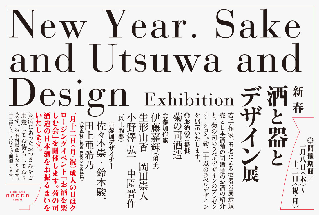 new yaer sake and utsuwa and design exhibition flyer trunk inc
