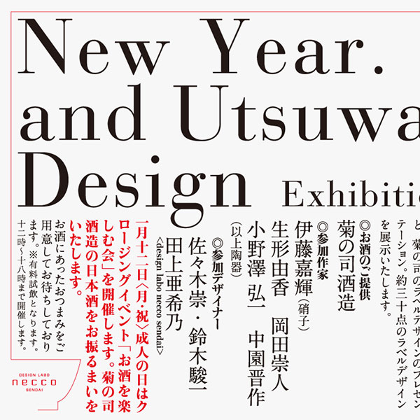 New Yaer. Sake and Utsuwa and Design Exhibition Flyer