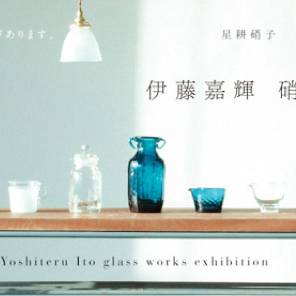Yoshiteru ITO glass works Exibition 2012
